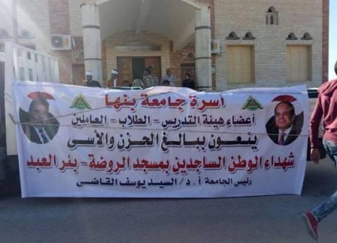 جامعة بنها تدفع بقافلة متكاملة إلى بئر العبد وقرية الروضة بشمال سيناء