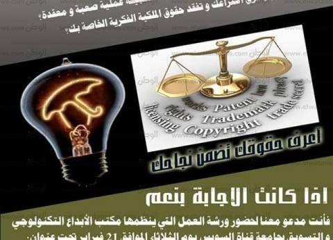 """""""مفاهيم براءات الاختراع"""".. ندوة بجامعة قناة السويس"""