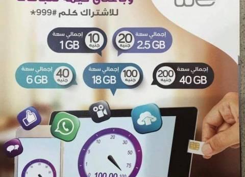 """""""التعبئة والاحصاء"""": 33.19 مليون مشترك في إنترنت المحمول حتى أبريل 2017"""