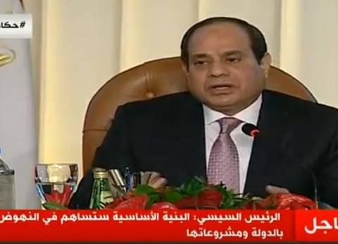 """السيسي لـ""""المصريين"""": نبني دولة حاليا.. وعليكم إدراك ذلك"""