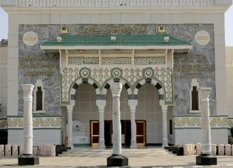معرض عمارة الحرمين الشريفين يكثف جهوده خلال شهر رمضان المبارك