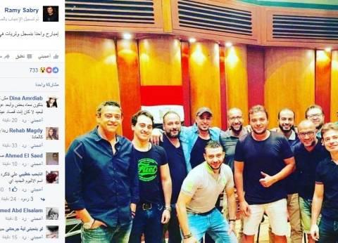 رامى صبري ينشر صورة فريق عمل ألبومه الجديد