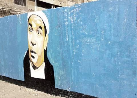 «بورتريه» على جدار تخليداً لذكرى محمد شرف