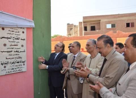 بالصور| افتتاح 7 مدارس بتكلفة 32 مليون و500 ألف جنيه في بني سويف