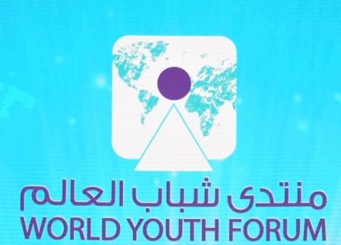 بنوك «الأهلي وCIB ومصر» رعاة منتدى شباب العالم.. و«DMC» الشريك الإعلامي الرئيسي