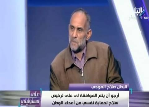 """""""عم صلاح الموجي"""" و """"الشهيد أحمد المنسي"""".. أبرز أبطال 2017"""