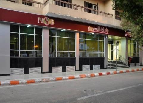 بنك ناصر يعلن عن 200 وظيفة شاغرة.. تعرف على الشروط