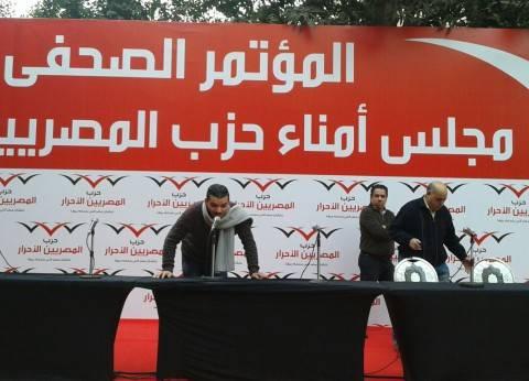 """مجلس أمناء """"المصريين الأحرار"""" ينشر الإجراءات القانونية التي اتخذها منذ بدء الأزمة"""