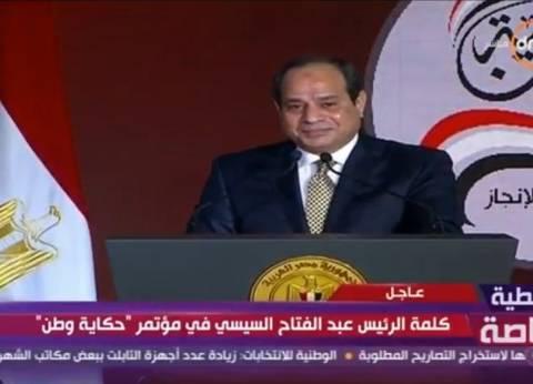 """السيسي يطالب حضور """"حكاية وطن"""" بالوقوف دقيقة تقديرا لمصر وشعبها"""