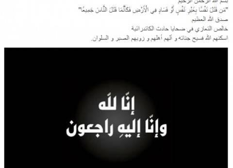 بيت العائلة المصرية بأسيوط: نتضامن مع الكنيسة في مصابها ولن نرضخ للإرهاب