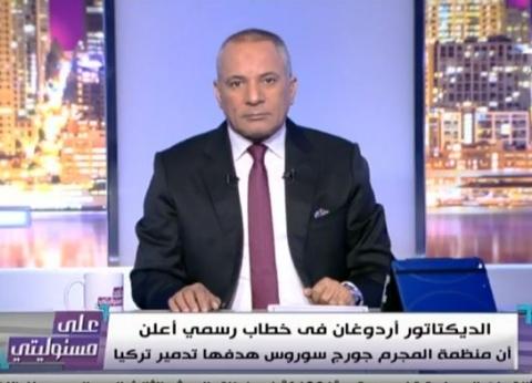 """أحمد موسى عن مظاهرات """"الشانزلزيه"""": """"بقينا أحسن من فرنسا"""""""