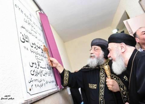 بالصور| تواضروس يشارك في احتفالية الذكرى الـ80 لإنشاء كنيسة الجيوشي