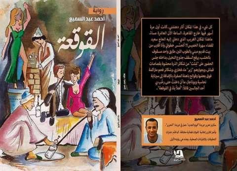"""أحمد عبد السميع يصدر أولى رواياته بعنوان """"القوقعة"""" في معرض الكتاب"""