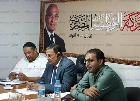 """""""الحركة الوطنية المصرية"""": عقد المؤتمر العام للحزب في يناير 2018"""