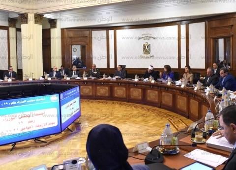 """""""الوزراء"""" يستعرض ترتيبات """"إيديكس"""" ومؤتمر الاستثمار في إفريقيا"""