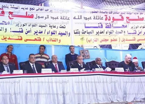 بالصور  محافظ قنا ومدير الأمن يشهدان صلحا بين عائلتين في نجع حمادي