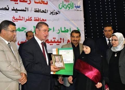 بالصور| تكريم 600 طفل يتيم و10 أمهات مثاليات و30 متفوقا بكفر الشيخ