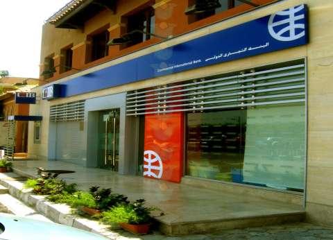 عاجل  هجوم مسلح على بنك CIB في بولاق أبوالعلا.. وإصابة أمين شرطة