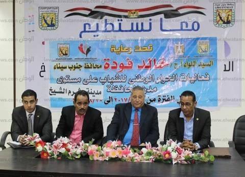 """""""الحوار الوطني للشباب"""" في شرم الشيخ يبحث حل مشكلات المواصلات"""