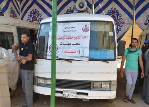 """""""الصحة"""": تقديم الخدمة الطبية لألف مواطن مجانا بكفر الشيخ عبر القوافل"""