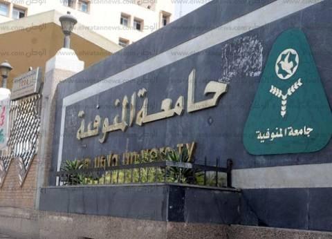 """""""الطاقة الشمسية.. حاضر ومستقبل مصر"""" ندوة بجامعة المنوفية الثلاثاء المقبل"""