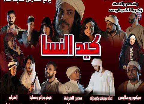 """5 مارس ..""""كيد النسا"""" على مسرح """"الحكمة"""" بساقية الصاوي"""