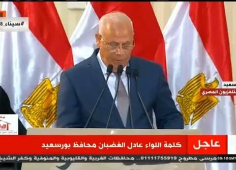 محافظ بورسعيد يستعرض أمام السيسي إنجازات المحافظة
