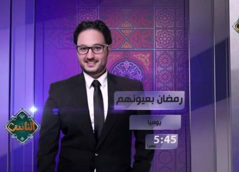 """""""رمضان بعيونهم"""" يوميا على """"الناس"""" في السادسة إلا ربع"""
