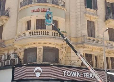 نائب محافظ القاهرة يوجه بإزالة الإعلانات التي تشوه وسط البلد
