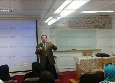 """دورة تدريبية بعنوان """"العلاقات الأسرية"""" في جامعة قناة السويس"""