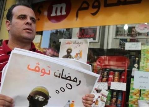 """""""رمضان توف"""".. حملة فلسطينية لمقاطعة المنتجات الإسرائيلية"""