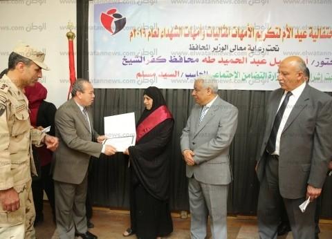 """محافظ كفر الشيخ يكرم أمهات الشهداء و """"المثاليات"""""""