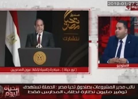 """""""تحيا مصر"""": """"نور حياة"""" تعمل على 10 آلاف مدرسة على مستوى الجمهورية"""