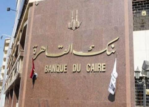 """بنك القاهرة راعياً لـ""""قمة الأفضل"""" لتكريم عدد من المتفوقين من ذوي الاحتياجات الخاصة"""