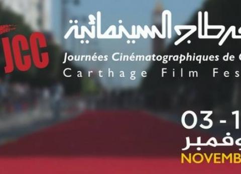"""تعرف على الأفلام المصرية المشاركة في """"أيام قرطاج السينمائية"""""""