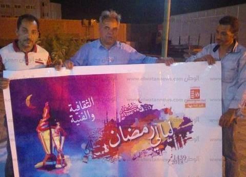 """اليوم.. انطلاق مهرجان رمضان الفني بـ""""ثقافة جنوب سيناء"""""""