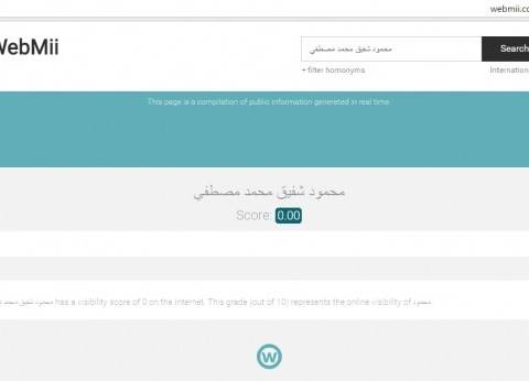 إرهابى «البطرسية» على مواقع البحث العالمية: عفواً لا توجد بيانات