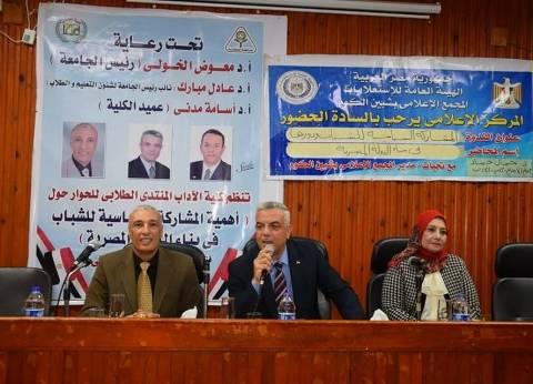 نائب رئيس جامعة المنوفية يشهد ندوة المشاركة السياسية في كلية الآداب