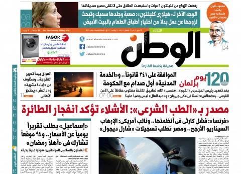 """في عدد """"الوطن"""" غدا.. تقرير عن أداء البرلمان ووجود أشلاء يدعم انفجار الطائرة المنكوبة"""