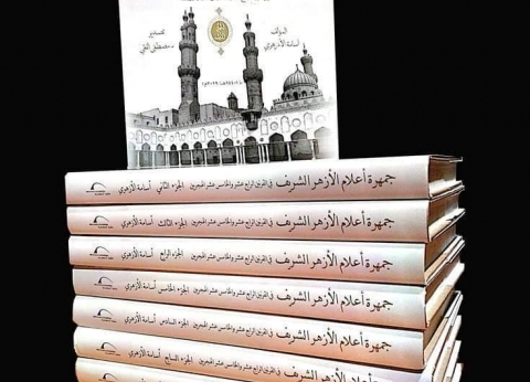"""أسامة الأزهري يصدر أضخم أعماله """"جمهرة أعلام الأزهر"""""""