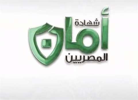 10 معلومات  عن وثيقة «أمان»