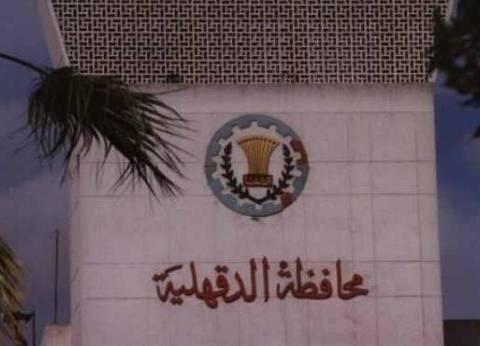لليوم الثاني.. الرقابة الإدارية تواصل حملاتها على القرى الحدودية في الدقهلية