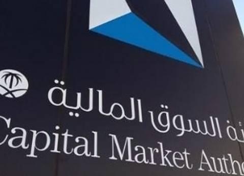إدراج سبع شركات في السوق السعودية الموازية الأحد المقبل