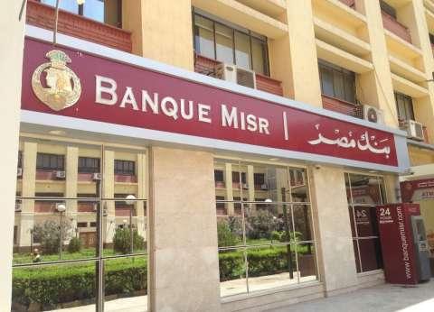 «مصر» يطلق برنامج مكافآت لحاملى بطاقاته