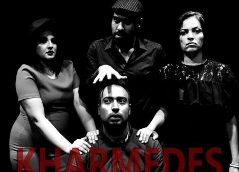 """غدا.. عرض """"خارميدس"""" على مسرح معهد جوته"""