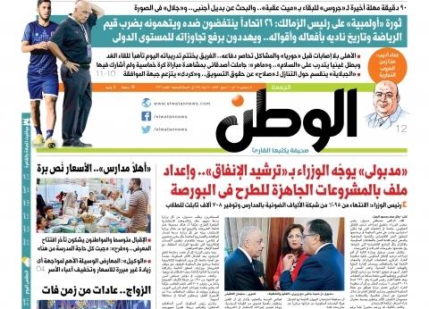 """غدا في """"الوطن"""": ثورة """"أوليمبية"""" على رئيس الزمالك.. و26 اتحادا ينتفضون ضده"""