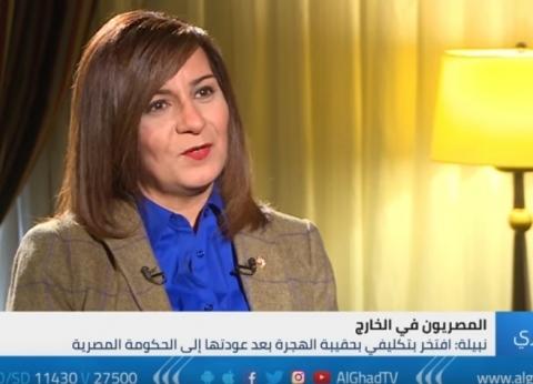 وزيرة الهجرة: لم نتلق أي شكاوى من الخارج حول الاستفتاء على الدستور