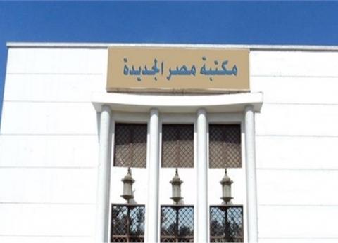 """غدا.. """"مكتبة مصر الجديدة"""" تحتفل باليوم العالمي للمرأة"""