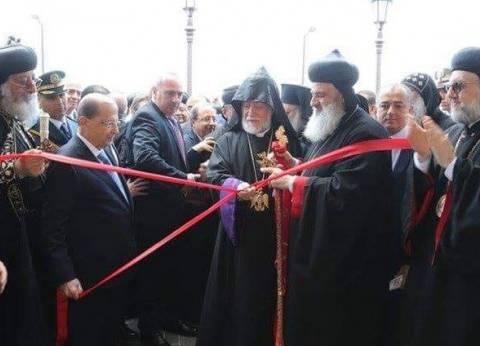 بالصور| تواضروس يشارك رئيس لبنان افتتاح المقر البطريركي للسريان