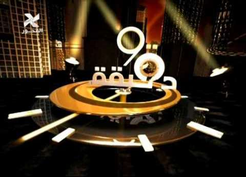 """الليلة.. محمد الباز يناقش مشاكل الأطباء في """"90 دقيقة"""" على """"المحور"""""""